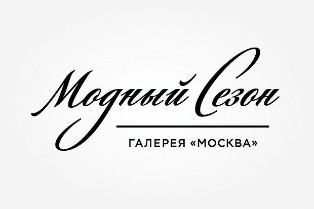 «Студия Лебедева» провела ребрендинг «Галереи Москва». Изображение № 1.