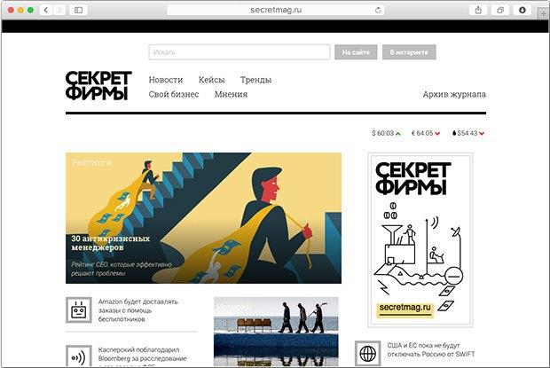 Николай Кононов перезапустил «Секрет фирмы». Изображение № 1.
