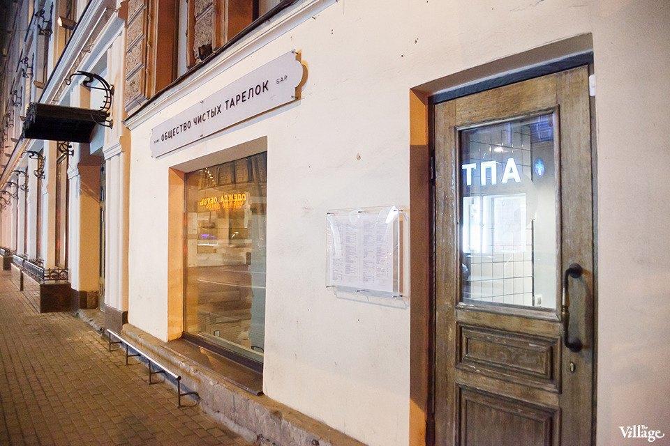 От заката до рассвета: 24 места, где можно поесть ночью в Петербурге. Изображение № 15.