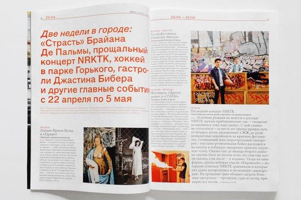 Журнал «Афиша» обновился. Изображение № 2.