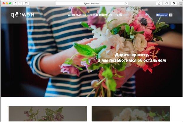 В Москве появился сервис доставки цветов по подписке Germen. Изображение № 1.