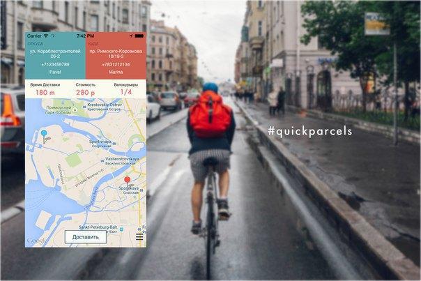 Петербуржцы запустили мобильный сервис велодоставки товаров изинтернет-магазинов. Изображение № 1.