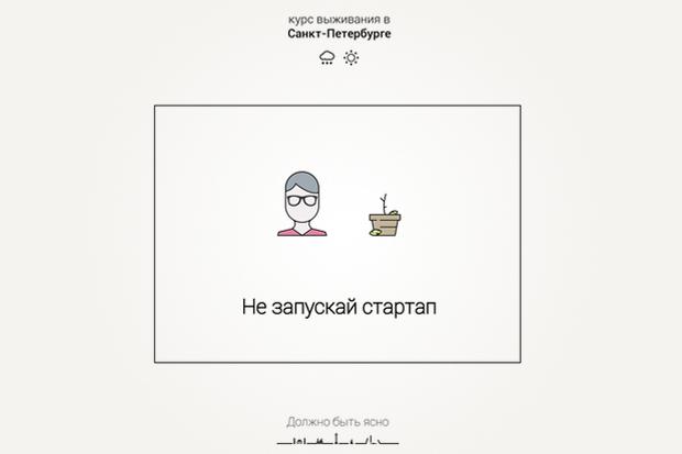 Иллюстратор из Петербурга выпустил курс повыживанию в городе . Изображение № 1.
