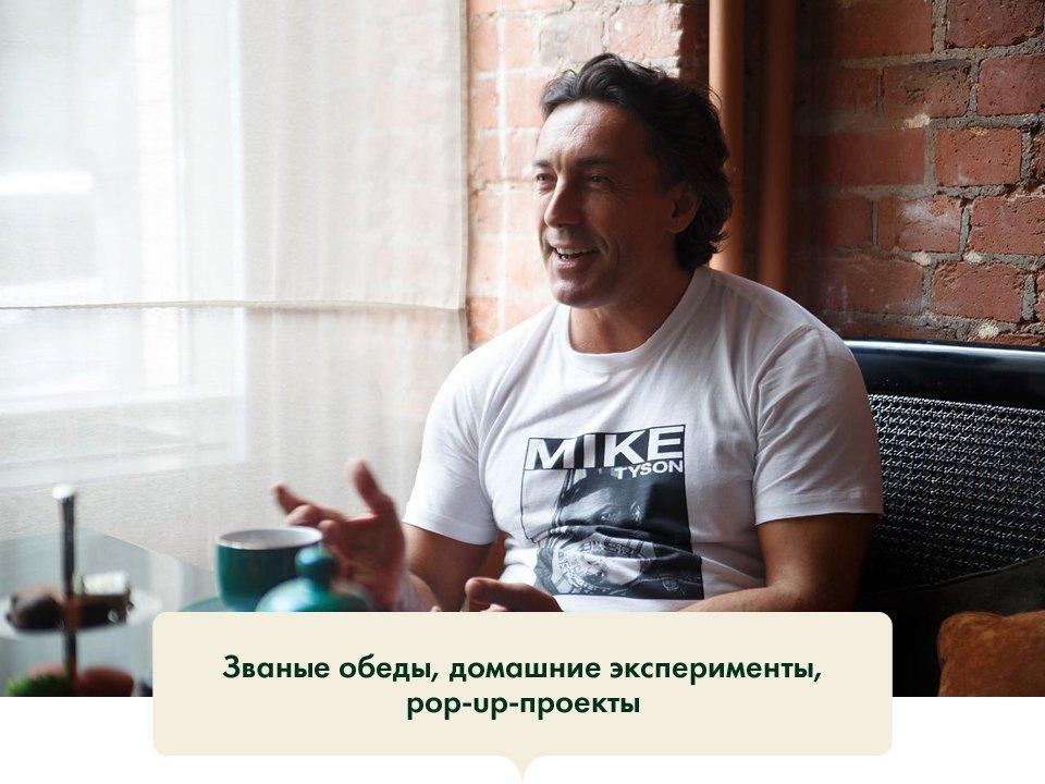 Алексей Зимин и Вадим Лапин: Что творится в гастрономии? . Изображение № 7.