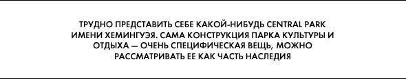 Изображение 17. Круглый стол: Каким был и каким должен стать парк Горького?.. Изображение № 9.