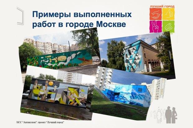Страницы из презентации граффити-проекта компании НСС«Антикупон». Изображение № 8.