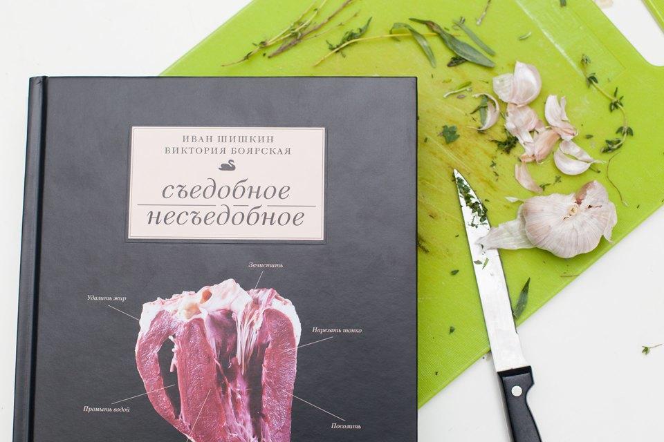 Можно лиготовить покнигам шеф-поваров. Изображение № 15.