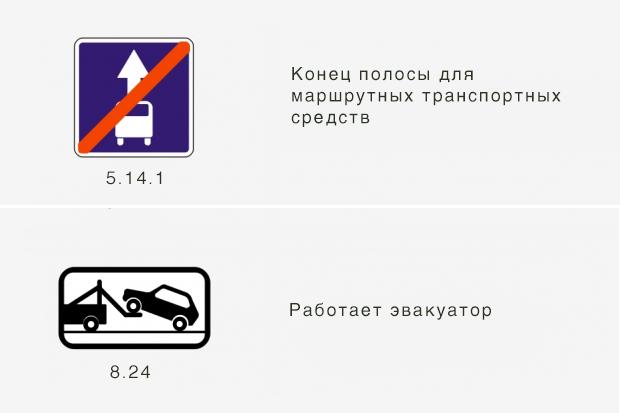 В Москве появятся новые дорожные знаки. Изображение № 1.