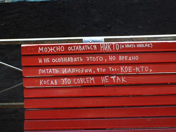 Прямая речь: Художник Кирилл Кто о защите городской среды. Изображение № 2.
