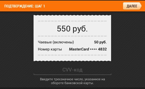 «Яндекс» позволит платить за такси карточкой. Изображение № 2.
