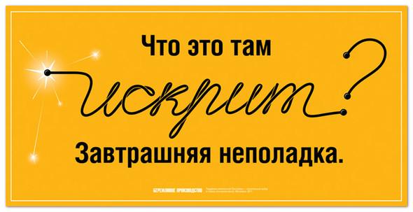 Студия Лебедева придумала плакаты для «Мосэнерго». Изображение № 12.