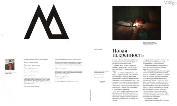 В столице появился новый журнал «Москвич». Изображение № 3.