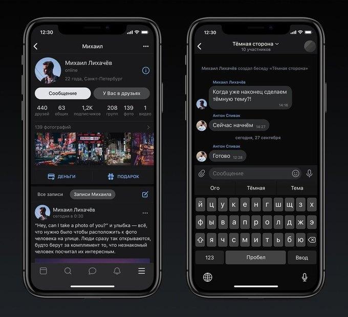 Приложение «ВКонтакте» для iOS официально получило ночную тему