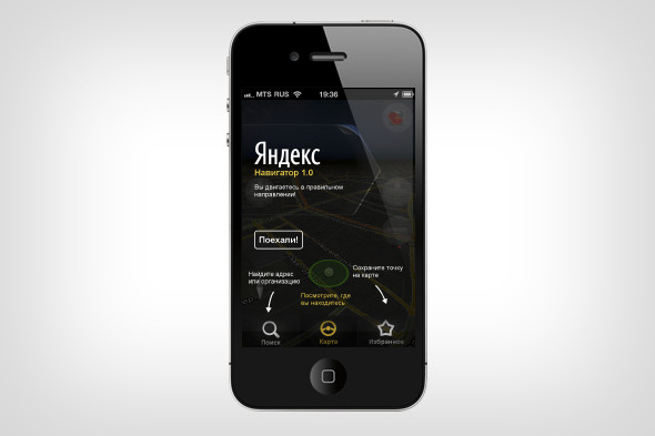 «Яндекс» выпустил бесплатное приложение «Навигатор». Изображение № 4.