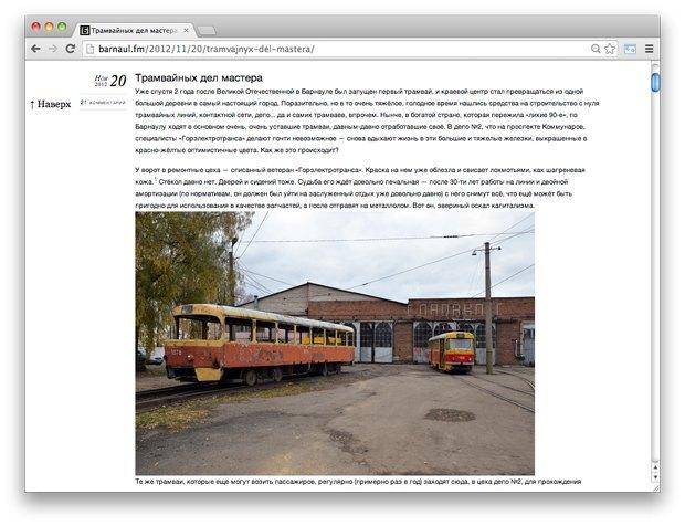 Страна и мы: Городские интернет-газеты в России (Часть III). Изображение № 10.