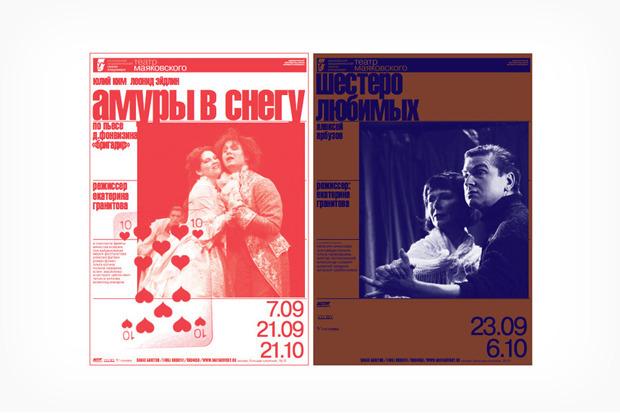 Как ведётся ребрендинг московских театров. Изображение № 14.