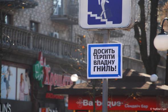 В Киеве появились дорожные знаки с агитацией. Изображение № 2.