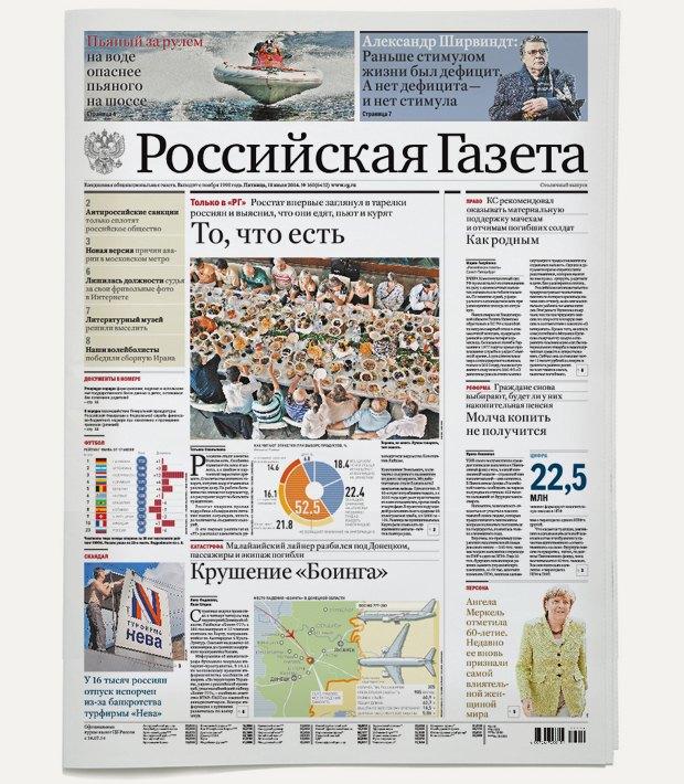 Авиакатастрофа под Донецком на первых полосах газет. Изображение № 3.