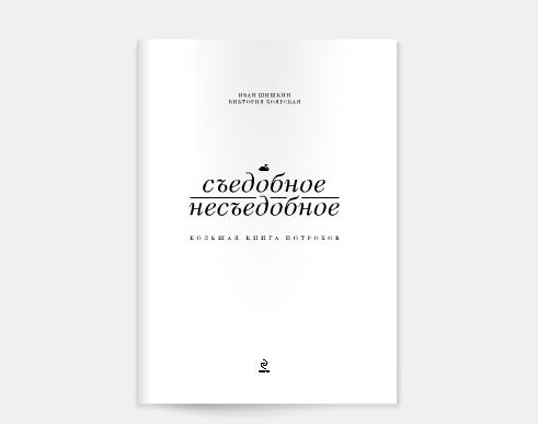 Иван Шишкин иВика Боярская выпустили кулинарную книгу «Съедобное несъедобное». Изображение № 1.
