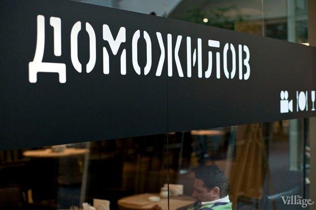Новое место: Кафе «Доможилов». Изображение № 1.