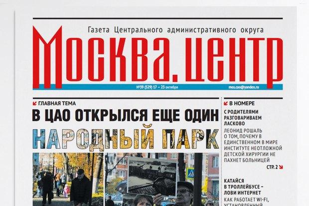 На районе: Дайджест местных газет №3. Изображение № 6.