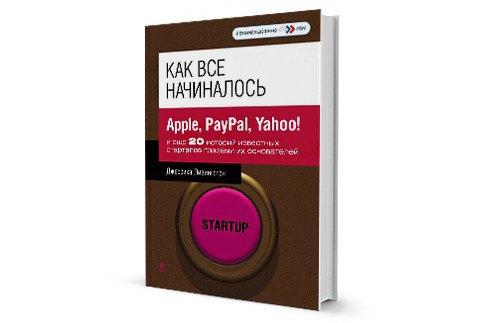 Кремниевая литература: Самые полезные книги для стартапа. Изображение № 2.
