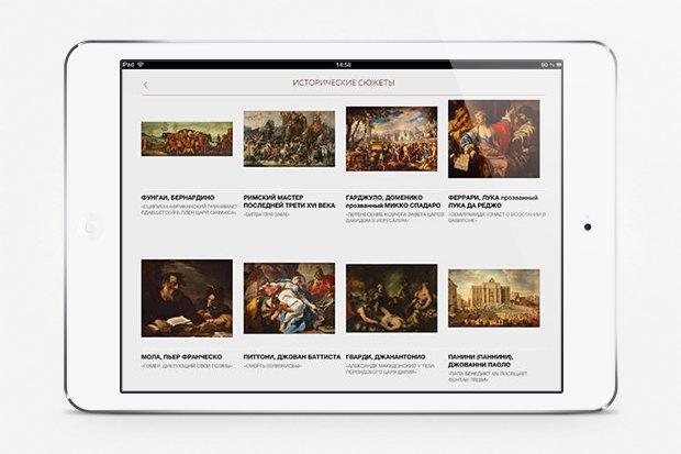 У Пушкинского музея появилось приложение об итальянской живописи. Изображение № 2.