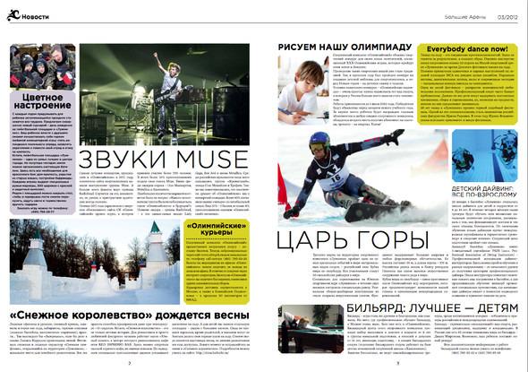 «Лужники» и «Олимпийский» начали издавать свой журнал. Изображение № 3.