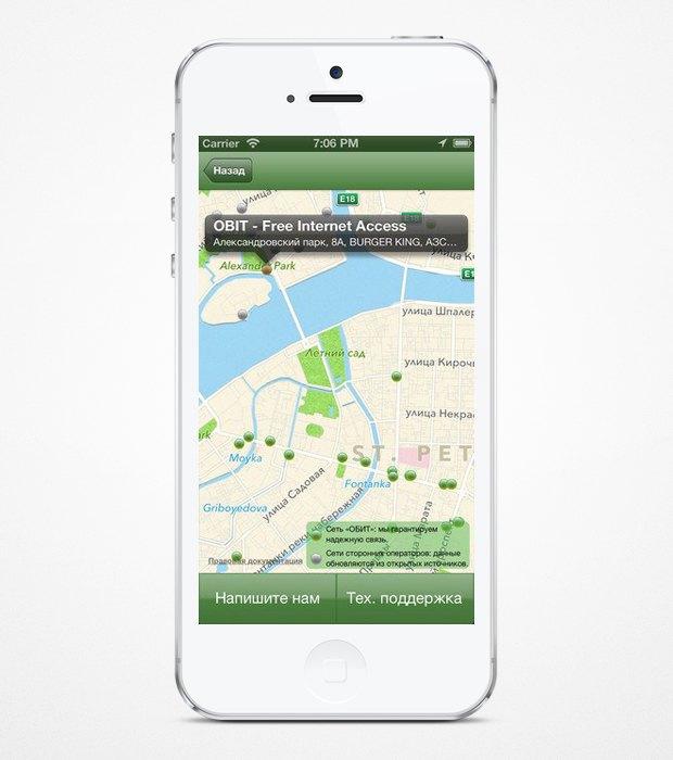 Появилось приложение для поиска бесплатного Wi-Fi. Изображение № 3.