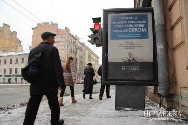 Граффити «Ночлежки» стали социальной рекламой. Изображение № 1.