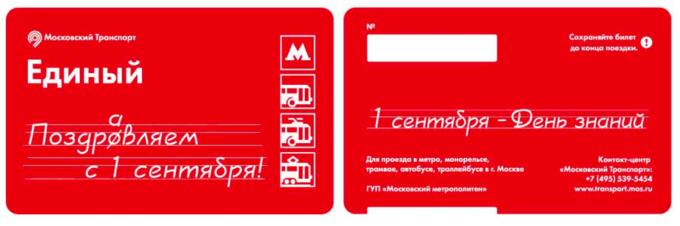 В метро появятся праздничные билеты ко Дню знаний и Дню города. Изображение № 1.