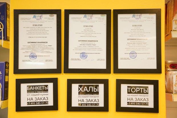 7 магазинов скошерными продуктами вМоскве. Изображение № 15.