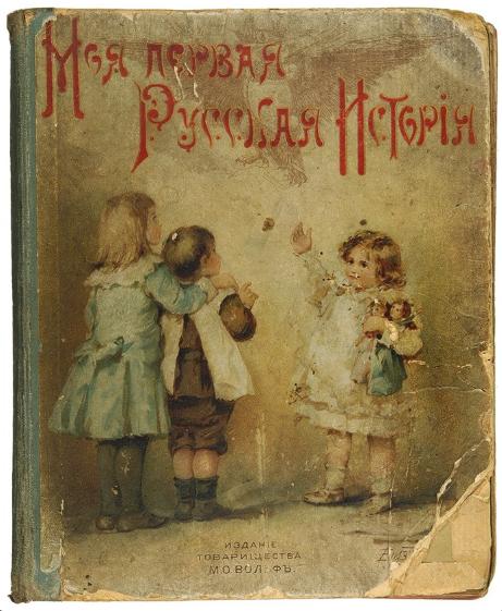 «Литфонд» проведёт аукцион редких детских книг. Изображение № 1.