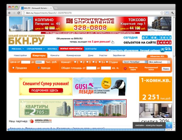 Правила съёма: 7 сайтов для поиска квартир в Петербурге. Изображение № 20.