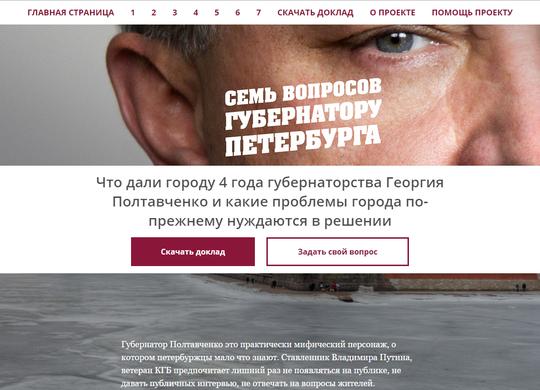 Оппозиция запустила сайт свопросами Полтавченко . Изображение № 1.