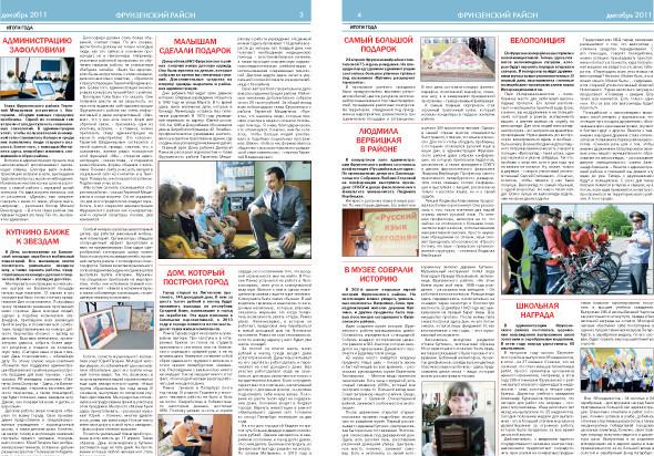 Газета «Фрунзенский район». Выходит раз в две недели. Изображение № 19.