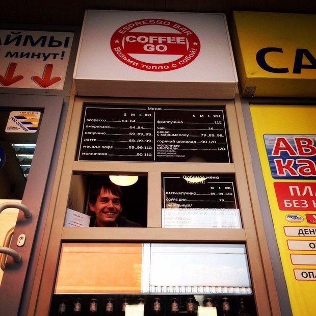 У метро «Рыбацкое» открылся киоск Coffee Go. Изображение № 1.