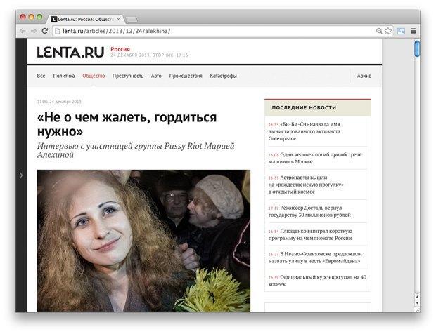 Ссылки дня: Twitter Толокно, интервью Алёхиной и каково быть транссексуалом в России. Изображение № 2.