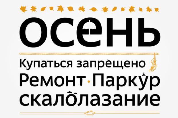 Студия Лебедева разработала фирменный стиль для Парка Горького. Изображение № 3.