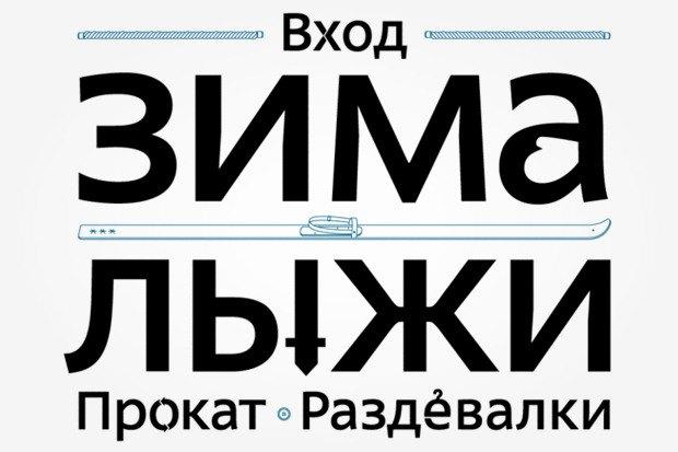 Фирменный стиль парка Горького. Изображение № 2.