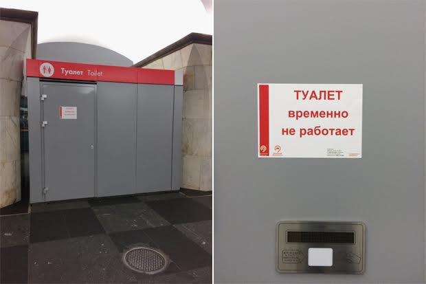 Туалет на станции метро «Проспект мира» откроется 18 сентября. Изображение № 1.