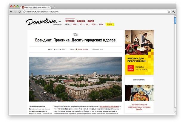 Страна и мы: Городские интернет-газеты в России (Часть I). Изображение № 5.