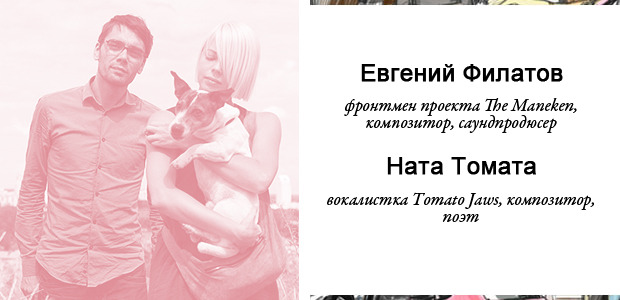 Вторая Poloвинка: Евгений Филатов и Ната Томата. Изображение № 1.