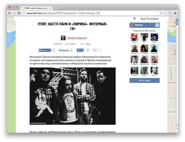 Страна и мы: Городские интернет-газеты в России (Часть III). Изображение № 16.