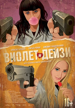 Фильмы недели: «Война мировZ», «Виолет иДейзи», «Экзамен длядвоих». Изображение № 2.