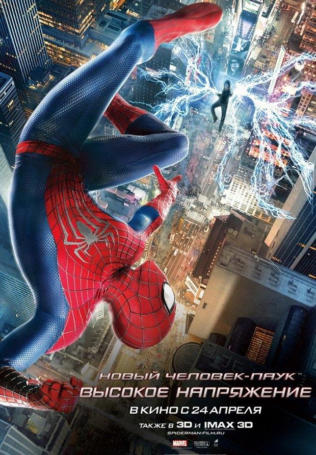 «Под маской жиголо», «Газгольдер», «НовыйЧеловек-паук: Высокоенапряжение». Изображение № 3.
