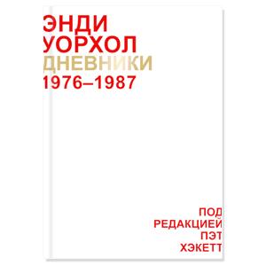 Книги и события на ярмарке non/fiction. Изображение № 18.