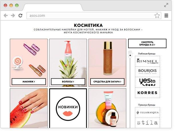 12 онлайн-магазинов косметики. Изображение № 1.