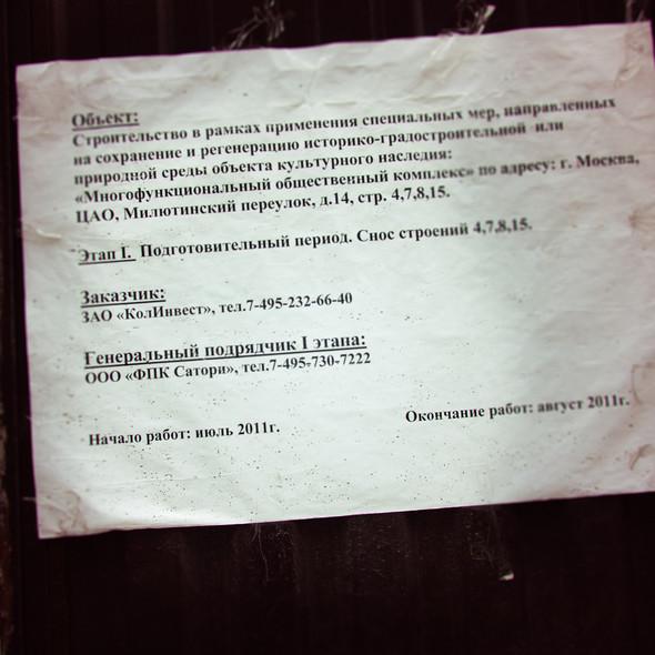 В зоне риска: Флигель фабрики в Милютинском переулке. Изображение № 2.