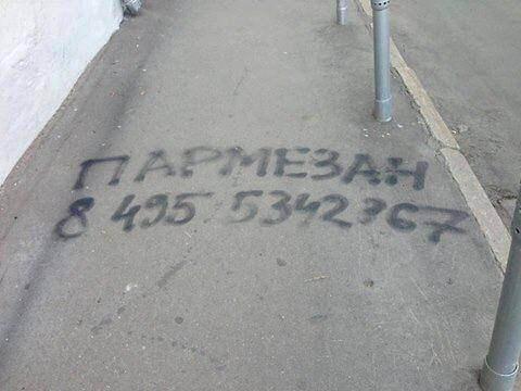 Пармезан на улицах Москвы. Изображение № 1.